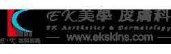 EK美學皮膚科診所