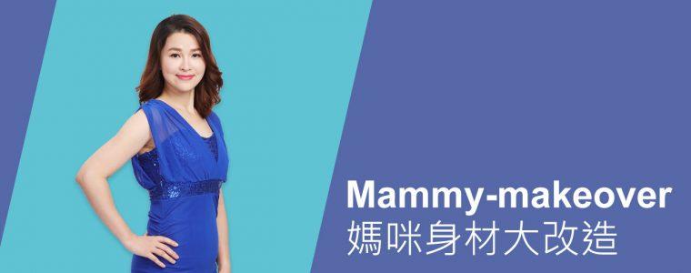 Mammy-makeover媽咪身材大改造