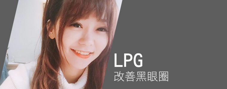 LPG改善黑眼圈