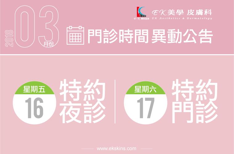 2018年2月份EK美學皮膚科診所門診時間表
