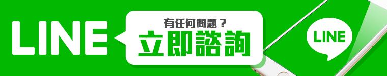 EK美學皮膚科診所LINE聯絡資訊