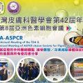 台灣皮膚科醫學會第42屆年會接受酷塑/冷凍減脂媒體採訪